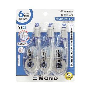 (まとめ) トンボ鉛筆 修正テープ モノYS6 6mm幅×10m 青 KCA-327 1パック(3個) 【×10セット】 送料込!