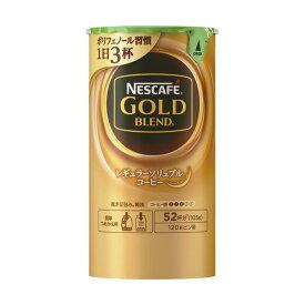 (まとめ)ネスレ ネスカフェ ゴールドブレンドエコ&システムパック 詰替用 105g 1セット(3本)【×2セット】 送料込!