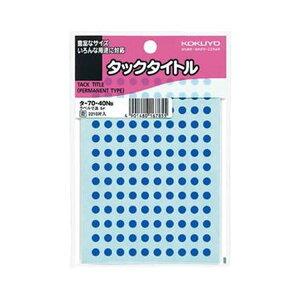 (まとめ)コクヨ タックタイトル 丸ラベル直径5mm 青 タ-70-40NB 1セット(22100片:2210片×10パック)【×5セット】 送料無料!