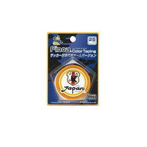 サッカー日本代表 テーピングテープ 2.5cm イエロー 固定用非伸縮テープ 1ケース(1個入りX6パック)送料込!