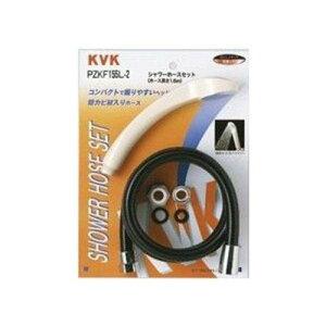 KVK PZKF155L-2 シャワーセット アタッチメント付