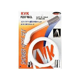 KVK PZKF150L-2 シャワーセット アタッチメント付  送料込み!