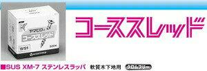 ステンレス(SUS XM-7)コーススレッド SW38  【010-1026】
