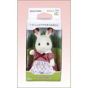 【シルバニアファミリー】 ウ-62 / ショコラウサギのお母さん