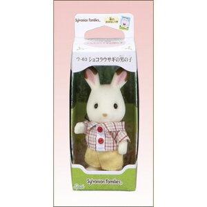 【シルバニアファミリー】 ウ-63 / ショコラウサギの男の子
