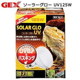 ソーラーグロー UV125W 送料込み!