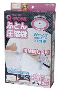 Q-PON! フラットバルブ式ふとん圧縮袋 2枚入  送料込み!