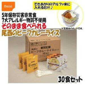 5年保存災害非常食 7大アレルギー物質不使用 そのまま食べられる尾西のビーフカレーライス30食セット (1074795) 送料込み!