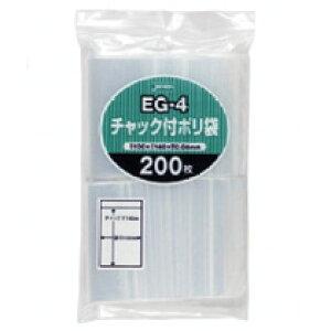 チャック付ポリ袋 0.04×100×140mm 200枚入(EG-4)