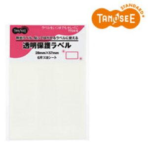 TANOSEE 強粘着透明保護ラベル 28×57mm TT24-9 6片×8シート(TT24-9)