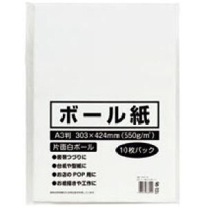 ボール紙 A3 10枚(TTM10-A3)