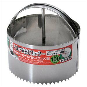 GARDEN HELPER(ガーデンヘルパー)ステンレスマルチ穴あけカッター 100mm HC−100