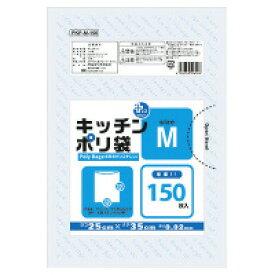 ◆プラスプラスキッチンポリ袋(透明) M (PKP-M-150)