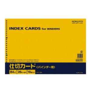 仕切カードバインダー用B4横26穴10枚包 (シキ-19N)
