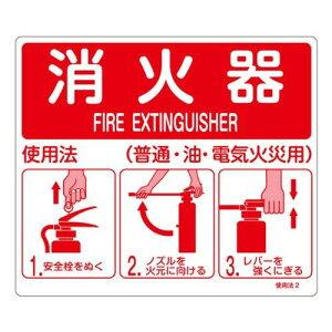 66012緑十字 消防標識 消火器使用法 215×250mm スタンド取付タイプ エンビ8248112