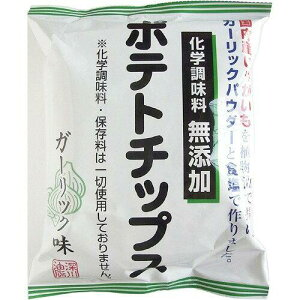 化学調味料無添加ポテトチップス ガーリック (入数12) 送料込み!