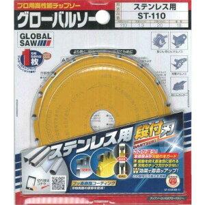 ST110モトユキ グローバルソー チップソー(ステンレス専用)8361920