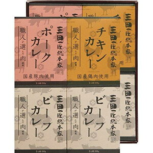 三田屋総本家 職人が選んだ肉使用 3種のカレーギフト  送料込み!