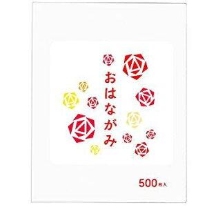 お花紙500枚 白