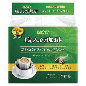 UCC 職人の珈琲ドリップ(18袋) 深いコクのスペシャルブレンド  350192【単品】