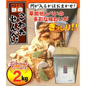 埼玉の名産 おまかせこわれ草加せんべい 2kg(一斗缶) (8632br) 送料込み!