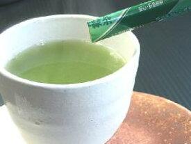 粉末緑茶スティック0.5gx100本入り【業務用価格】【RCP】