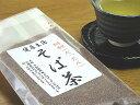 ダッタンそば茶200g 【ラッピング不可】【RCP】