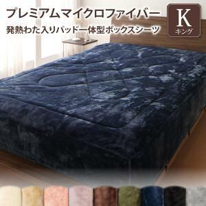 プレミアムマイクロファイバー贅沢仕立てのとろける毛布・パッド gran グラン パッド一体型ボックスシーツ 発熱わた入り キング