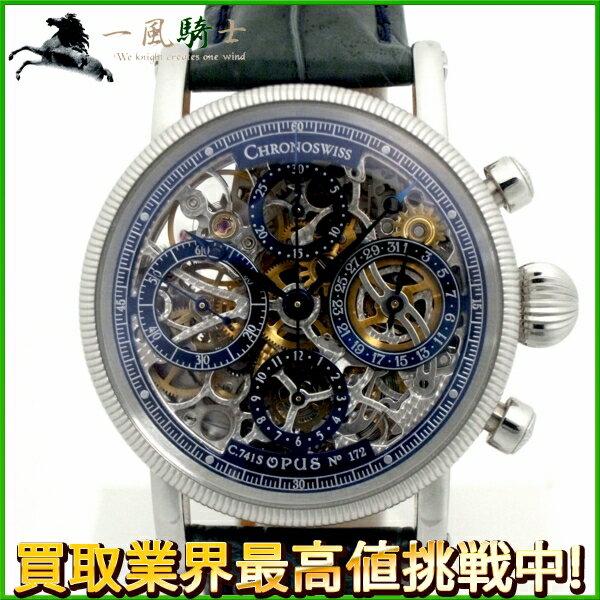 136613【送料無料】【中古】【CHRONOSWISS】【クロノスイス】ヴィータ CH7523SV SS×レザー スケルトン文字盤 自動巻きchronoswiss シースルー メンズ時計