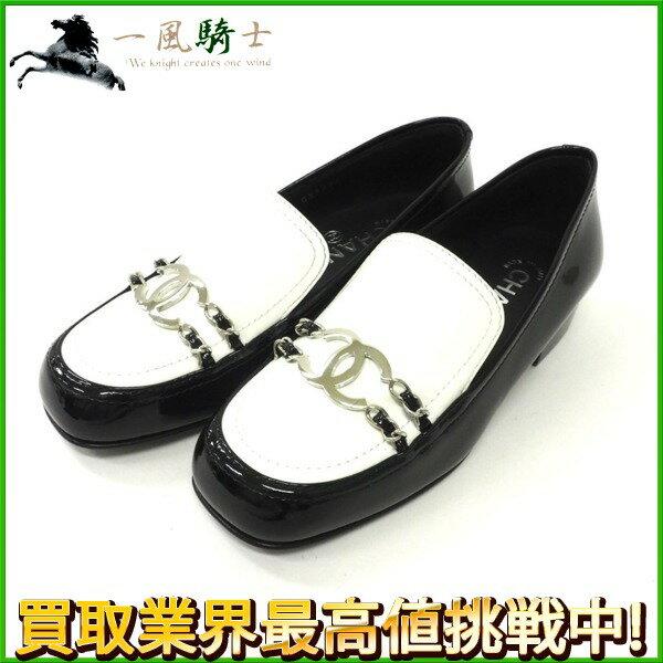 222765【新品同様】【CHANEL】【シャネル】ローファー エナメル ココマーク 黒×白 34 1/2C(約22cm)chanel ファッション小物 シューズ 靴 レディース