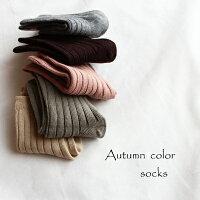 Autumnカラーリブソックス12cm13cm14cm15cm16cm17cm18cm19cm20cm21cm22cm靴下12cm-14cmは滑り止めつき韓国子供服まとめて買うと割引ソックス