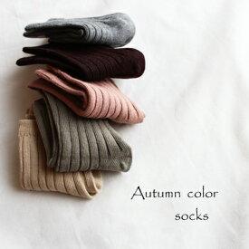 Autumnカラーリブソックス 12cm 13cm 14cm 15cm 16cm 17cm 18cm 19cm 20cm 21cm 22cm 靴下 12cm-14cmは滑り止めつき 韓国子供服 まとめて買うと割引 ソックス