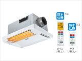 日立HBK-1250ST浴室乾燥暖房機人感オート運転グラファイトヒーター防水仕様天井埋込【HBK1250ST】