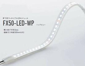 【受注品】 DNライティング FX50-LED2000L24-WP フレキシブルLEDモジュール 2400K