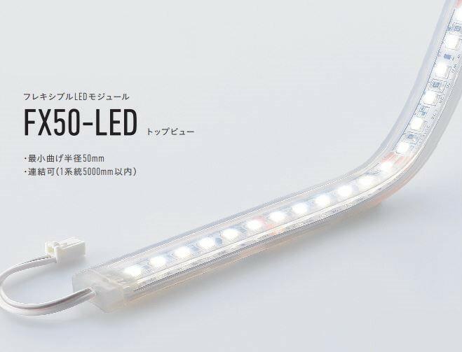 DNライティング FX50-LED2500L28 フレキシブルLEDモジュール 2800K トップビュー