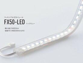 【受注品】 DNライティング FX50-LED3000L24 フレキシブルLEDモジュール 2400K トップビュー