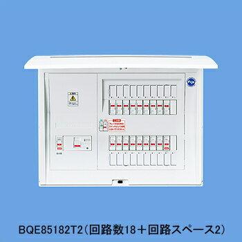 パナソニック BQE85142T2 オール電化対応住宅分電盤 エコキュート・IH対応 リミッタースペースなし エコキュート用ブレーカ容量20A 露出・半埋込両用形1次送りタイプ 14+2 50A