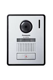 パナソニック VL-V572L-S カラーカメラ玄関子機 【VLV572LS】
