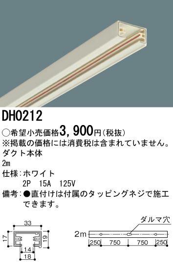 パナソニック DH0212 配線ダクト 白色 2m