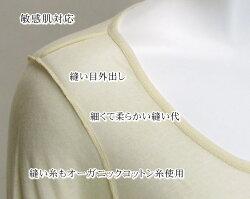 敏感肌対応縫製