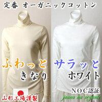 定番レディース長袖タートルネックホワイト&キナリ