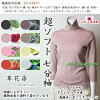 It is a product made in high neck black turtleneck cotton 100 UV cut ultraviolet rays measures S/M/L/XL perceptiveness skin atopy Japan in sleeve Lady's cotton spring and summer for sunburn prevention organic cotton super software grass dye in cherry blo