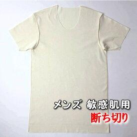 【送料無料】メンズ敏感肌対応 カットオフインナー半袖U首シャツ キナリ オーガニックコットン100% 日本製 綿 紳士 肌着 アトピー インナー tシャツ 縫い目外 縫い代 ネームタグ外 下着 無地 メンズインナー メール便