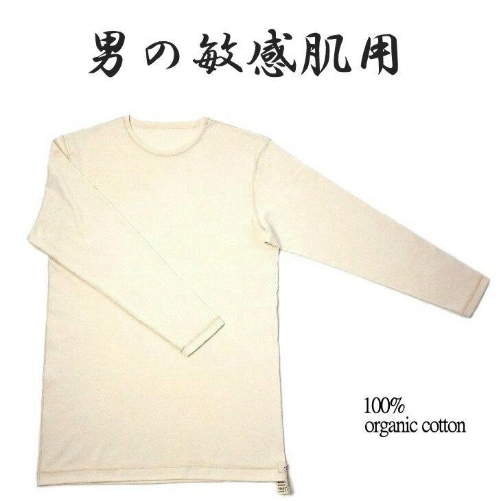 世界最高ランクのオーガニックコットン メンズ敏感肌対応 丸首長袖シャツ 縫い代なし 無染色 キナリ 綿 綿100% コットン 紳士 肌に優しい 下着 肌着 インナー Tシャツ アトピー 縫い目 日本製 メール便
