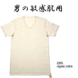 【送料無料】世界最高ランクのオーガニックコットン メンズ敏感肌対応 U首半袖シャツ 縫い代なし 無染色 キナリ 綿 綿100% コットン 紳士 肌に優しい 下着 肌着 インナー Tシャツ アトピー 縫い目 日本製 アルティメイトピマ スーピマ メール便