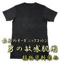 メンズ敏感肌対応 半袖丸首シャツ ログウッドブラック M・Lチクチクざらざらしない新開発の縫い方最高級オーガニックコットンのアルティメイト・ピマ100%(日本製/綿/紳士/男/肌着/インナー/tシャツ