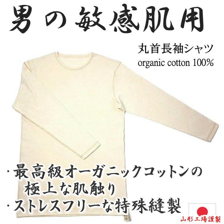 メンズ敏感肌対応 長袖丸首シャツ キナリ M・Lチクチクざらざらしない新開発の縫い方最高級オーガニックコットンのアルティメイト・ピマ100%(日本製/綿/紳士/男性/肌着/インナー/tシャツ/縫い目外/縫い代/ネームタグ外/下着/無地)