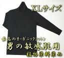 メンズ敏感肌対応 長袖タートルネック ログウッドブラック XLサイズチクチクざらざらしない縫製最高級オーガニックコットンのアルティメイト・ピマ100%(日本製/綿/紳士/男/肌着/インナー/ハイネック