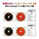 ドイツ語 フランス語 DVD2巻+CD2巻 ベイビーファーストクラス 【送料無料】外国語を聴く環境をつくり、聴覚を鍛える 知育教材 DVD …