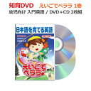 幼児英語 DVD|えいごでペララ DVD&CDセット【公式ショップ】言葉を覚えはじめる、1歳から学べる|初めての 英語教材|子供 幼児 英語…
